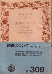 「読書について(他2篇)」ショウペンハウエル(A)/斎藤忍随訳(岩波書店)