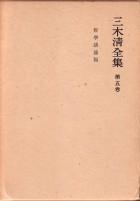 「三木清全集 -5-哲学諸論稿」三木清(岩波書店)