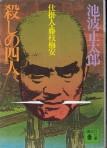 「殺しの四人」池波正太郎(講談社)