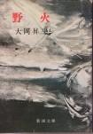 「野火」大岡昇平(新潮社)