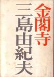 「金閣寺」三島由紀夫(新潮社)