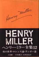 「ヘンリー・ミラー全集-12-性の世界 他」ミラー(ヘンリー)/吉田健一・宮本陽吉・小西茂也訳(新潮社)