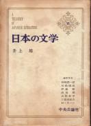 「井上靖」井上靖(中央公論社)