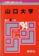 「山口大学 94年」教学社編集部(教学社)
