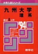 「九州大学(理系)94年」教学社編集部(教学社)