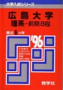 「広島大学(理系_前期日程)96年」教学社編集部(教学社)