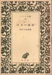 「日本の国家(その成立・発展の特殊性)」長谷川如是閑(弘文堂)