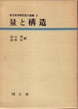 「量と構造」遠山啓・銀林浩 編(国土社)