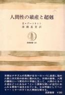 「人間性の破産と超剋」グートキント(E)/深瀬基寛訳(筑摩書房)