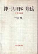 「神・共同体・豊穣(沖縄民俗論)」村武精一(未来社)
