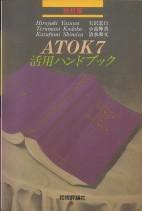 「ATOK7活用ハンドブック〔改訂版〕」矢沢宏行・小高輝真・清水和文(技術評論社)