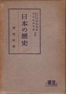 「日本の歴史」民主主義科学者協会歴史部会・歴史学研究会(潮流社)