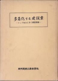 「多角化する建設業」飯塚伝(日本建設工業新聞社)
