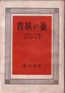 「貴族の巣」ツルゲーネフ/石井秀平訳(高山書院)