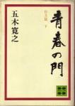 「青春の門-自立篇下-」五木寛之(講談社)