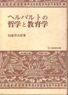 「ヘルバルトの哲学と教育学」稲富栄次郎(玉川大学出版部)