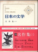 「名作集-3-」片岡鉄平・池谷信三郎・立野信之 他(中央公論社)