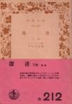 「復活-下-」トルストイ(L.N)/中村白葉訳(岩波書店)
