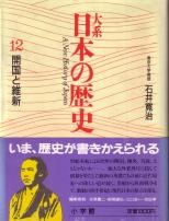 「大系日本の歴史-12-開国と維新」石井寛治(小学館)
