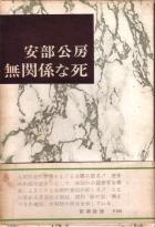 「無関係な死」安部公房(新潮社)