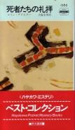 「死者たちの礼拝」デクスター(コリン)/大庭忠男 訳(早川書房)
