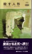 「殺す人形」レンデル(ルース)/青木久恵 訳(早川書房)