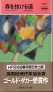「森を抜ける道」デクスター(コリン)/大庭忠男 訳(早川書房)