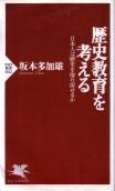 「歴史教育を考える」坂本多加雄(PHP研究所)