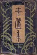 「青蘆集」徳富健次郎(民友社)