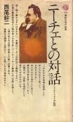「ニーチェとの対話」西尾幹二(講談社)