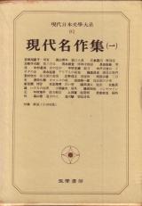 「現代日本文学大系-91-現代名作集1」宮崎湖處子・高山樗牛 他(筑摩書房)
