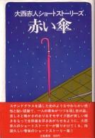 「赤い傘」大西赤人(立風書房)