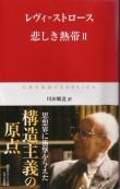 「悲しき熱帯-2-」レヴィ=ストロース(C)/川田順造 訳(中央公論新社)