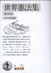 「世界憲法集 〔第4版〕」宮沢俊義編(岩波書店)