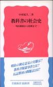 「教科書の社会史(明治維新から敗戦まで)」中村紀久二(岩波書店)