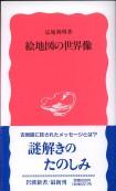 「絵地図の世界像」応地利明(岩波書店)