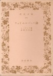 「フォイエルバッハ論」エンゲルス/佐野文夫訳(岩波書店)