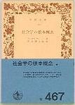 「社会学の根本概念」ウェーバー(マックス)/清水幾太郎訳(岩波書店)