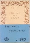「自殺について(他4篇)」ショウペンハウエル/斎藤信治訳(岩波書店)