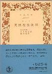 「実践理性批判」カント/波多野精一・宮本和吉・篠田英雄訳(岩波書店)
