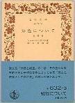「知性について(他4篇)」ショウペンハウエル/細谷貞雄訳(岩波書店)