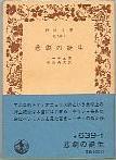 「悲劇の誕生」ニーチェ(F.W)/秋山英夫訳(岩波書店)