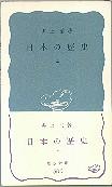 「日本の歴史-上-」井上清(岩波書店)