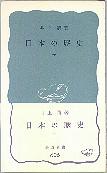 「日本の歴史-下-」井上清(岩波書店)