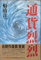 「通貨烈烈」船橋洋一(朝日新聞社)
