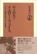 「イエロー・フェイス(ハリウッド映画にみるアジア人の肖像)」村上由見子(朝日新聞社)