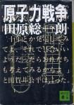 「原子力戦争」田原総一朗(講談社)