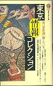 「東京情報コレクション」現代新書編集部編(講談社)