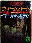 「ウォームハート コールドボディ」大沢在昌(講談社)