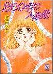 「2100年の人魚姫」折原みと(講談社)